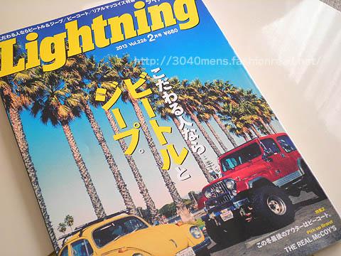 Lightning(ライトニング)2月号の表紙